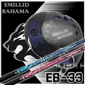 (特注カスタムクラブ) エミリッドバハマ EB-33 ドライバー クライムオブエンジェル ドリーミン(Dreamin`)シャフト|daiichigolf