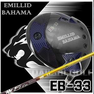 (特注カスタムクラブ) エミリッドバハマ EB-33 ドライバー コンポジットテクノ ファイアーエクスプレスHRシャフト|daiichigolf