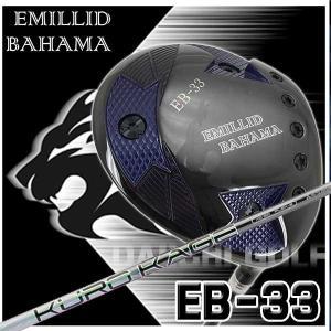 (特注カスタムクラブ) エミリッドバハマ EB-33 ドライバー 三菱ケミカル クロカゲXDシャフト|daiichigolf