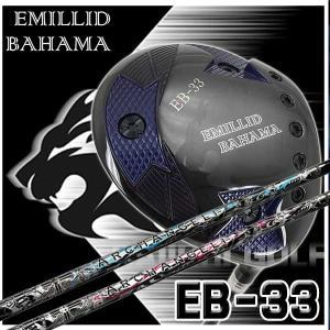(特注カスタムクラブ) エミリッドバハマ EB-33 ドライバー クライムオブエンジェル アークエンジェル ARCH ANGEL シャフト|daiichigolf