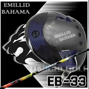 (特注カスタムクラブ) エミリッドバハマ EB-33 ドライバー USTマミヤ The ATTAS ジアッタス(10代目) シャフト|daiichigolf