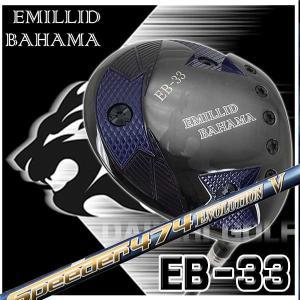 (特注カスタムクラブ) エミリッドバハマ EB-33 ドライバー 藤倉 スピーダーエボリューション5 シャフト|daiichigolf