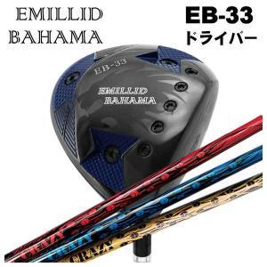 (特注カスタムクラブ) エミリッドバハマ EB-33 ドライバー クレイジー CRAZY-8 シャフト|daiichigolf