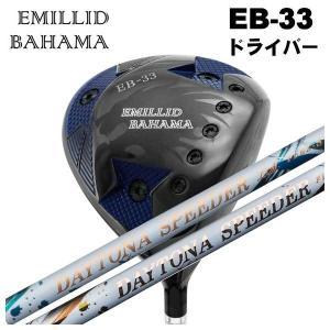 (特注カスタムクラブ) エミリッドバハマ EB-33 ドライバー フジクラ ジュエルライン デイトナスピーダーシャフト|daiichigolf
