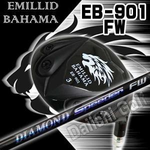 (特注カスタムクラブ) エミリッドバハマ EB-901フェアウェイウッド フジクラ ジュエルライン ダイヤモンド スピーダーFWシャフト|daiichigolf