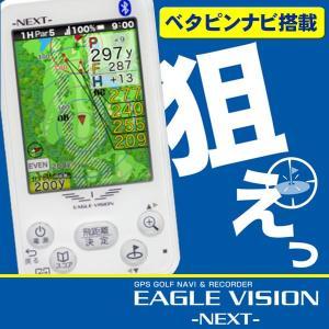 イーグルビジョン ネクスト GPSゴルフナビ EAGLE VISION NEXT EV-732 daiichigolf