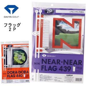 ダイヤ コンペフラッグ (2本入り) ニアピン GF-439 ・ ドラコン GF-440 あすつく|daiichigolf
