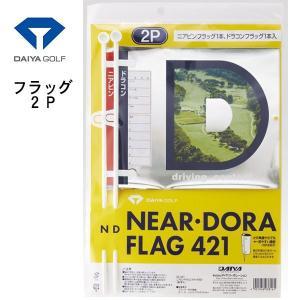 ダイヤ コンペフラッグ (2本入り) ニアピン・ドラコン GF-421 あすつく|daiichigolf