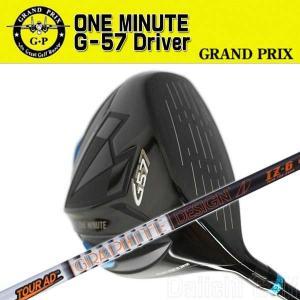 (特注カスタムクラブ) グランプリ ワンミニッツ G57ドライバー グラファイトデザイン Tour-AD IZシャフト|daiichigolf