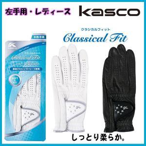 (左手用・レディース )キャスコ クラシカルフィット ゴルフグローブ GF-1517L KASCO Classical Fit ネコポス対応商品|daiichigolf