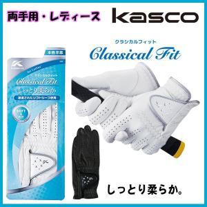 両手用・レディース キャスコ クラシカルフィットグローブ GF-1517LW KASCO Classical Fit ネコポス対応商品|daiichigolf