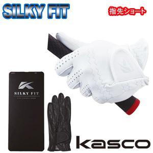 【指先ショート】17モデル キャスコ シルキーフィット Kasco Silky fit グローブ 「左手用」 GF-1725 ピュアエチオピアシープ ネコポス対応商品 あすつく|daiichigolf