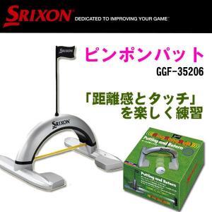 スリクソン SRIXON ピンポンパット ゴルフパター練習機 GGF-35206