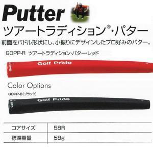 ゴルフプライド Golf Pride ツアートラディション パター ゴルフグリップ|daiichigolf