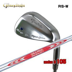 グランディスタ Grandista RS-W ウェッジ N.S.PRO モーダス3 105シャフト|daiichigolf