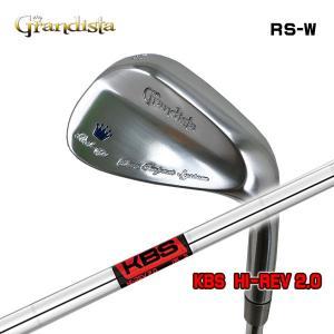 グランディスタ Grandista RS-W ウェッジ KBS ハイレブ2.0(HiRev2.0)シャフト|daiichigolf