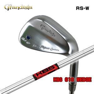 グランディスタ Grandista RS-W ウェッジ KBS 610WEDGEシャフト|daiichigolf