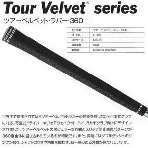ゴルフプライド ツアーベルベット ラバー 360 TOUR VELVET ゴルフグリップ|daiichigolf