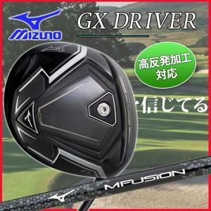 ミズノ(MIZUNO) GX ドライバー MFUSION D カーボンシャフト 日本正規品 高反発加工対応|daiichigolf