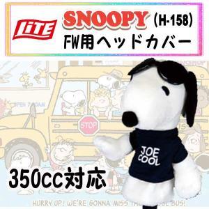 ライト スヌーピー JOE COOL フェアウェイウッド用ヘッドカバー (H-158)|daiichigolf
