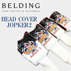 ベルディング ヘッドカバー セット4P ジョーカー BELDING JOKER2 4P HBHC-000009|daiichigolf