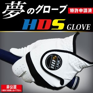 HDS 矯正機能 ゴルフグローブ|daiichigolf