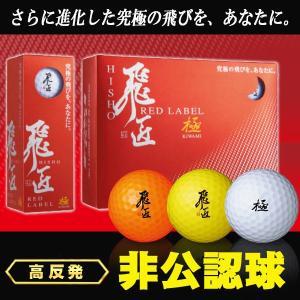 ワークスゴルフ 飛匠 レッドラベル 極 ゴルフボールWORKSGOLF HISHO RED LABLE 非公認球|daiichigolf
