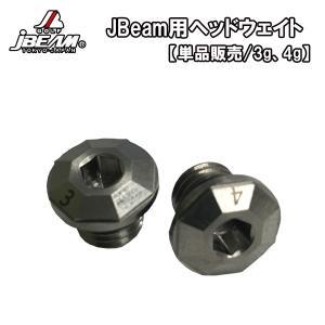 Jビーム ドライバー用 ヘッドウェイト 1個 (3g、4g) 六角ウェイトスクリュー Bタイプ J-BEAM あすつく daiichigolf