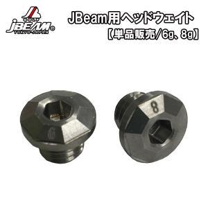 Jビーム ドライバー用 ヘッドウェイト 1個 (6g、8g) 六角ウェイトスクリュー Bタイプ J-BEAM あすつく|daiichigolf