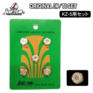 Jビーム KZ-5 ドライバー用 ウェイトセット  (1〜1.5g、3g、4g、6g、8g) J-BEAM あすつく|daiichigolf
