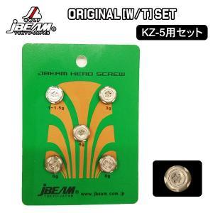 ※KZ-5用ウェイトセット【1〜1.5g、3g、4g、6g、8g】 ※専用レンチは付属しておりません...