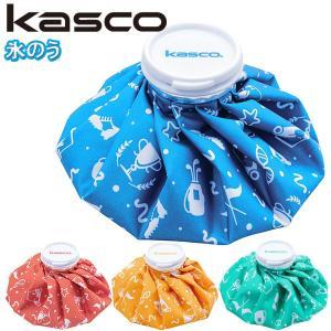 (大特価!)  キャスコ 氷嚢(氷のう) KHYO-1815アイスバック kasco ICE BAG あすつく|daiichigolf