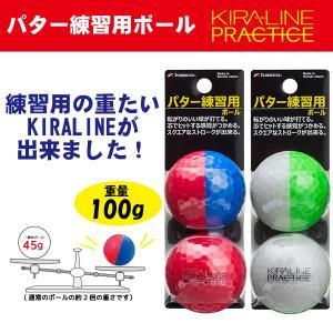 キャスコ キラライン パター練習用 ボール 2球入り Kasco KIRA LINE PRACTICE  KL-PRC|daiichigolf