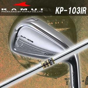 (特注カスタムクラブ) カムイ  KAMUI KP-103 アイアン トゥルーテンパー ダイナミックゴールドシャフト (5-PW 6本組み)|daiichigolf