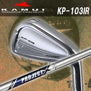 (特注カスタムクラブ) カムイ  KAMUI KP-103 アイアン トゥルーテンパー プロジェクトX シャフト (5-PW 6本組み)|daiichigolf
