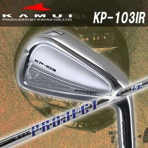 (特注カスタムクラブ) カムイ  KAMUI KP-103 アイアン トゥルーテンパー プロジェクトX LZ シャフト (5-PW 6本組み)|daiichigolf