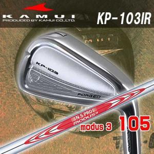 (特注カスタムクラブ) カムイ  KAMUI KP-103 アイアン N.S.PRO モーダス3 105シャフト (5-PW 6本組み)|daiichigolf