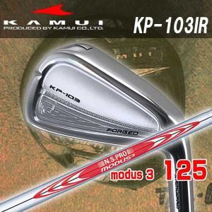 (特注カスタムクラブ) カムイ  KAMUI KP-103 アイアン N.S.PRO モーダス125 システム3 シャフト(5-PW 6本組み)|daiichigolf