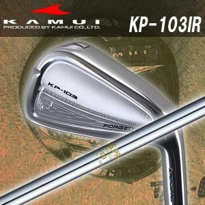 (特注カスタムクラブ) カムイ  KAMUI KP-103 アイアン NS850GH シャフト (5-PW 6本組み)|daiichigolf