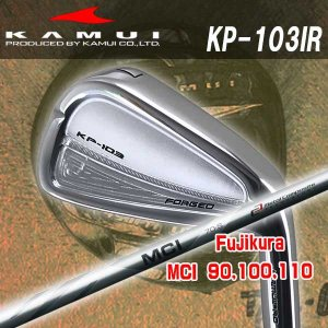 (特注カスタムクラブ) カムイ  KAMUI KP-103 アイアン 藤倉 MCI 90-110 シャフト (5-PW 6本組み)|daiichigolf