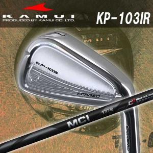 (特注カスタムクラブ) カムイ  KAMUI KP-103 アイアン 藤倉 MCI BLACK シャフト (5-PW 6本組み)|daiichigolf