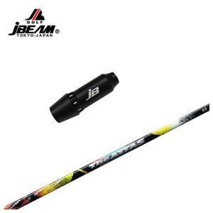 JBEAM(Jビーム) KZ-5用 スリーブ付シャフト USTマミヤ The ATTAS ジアッタス(10代目) シャフト daiichigolf