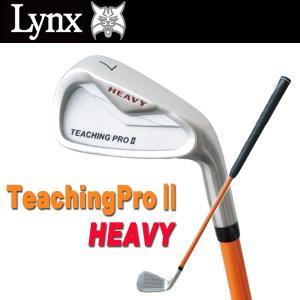 練習器 リンクス ティーチングプロ2 ヘビー LYNX Teaching PRO 2 HEAVY daiichigolf