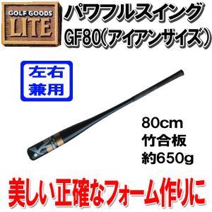 パワフルスイング GF80 M-267 ゴルフ用品 ゴルフ練習器具 スイング練習器|daiichigolf