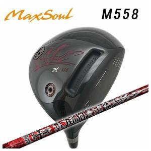 (特注カスタムクラブ) マックスソウル MaxSoul M558 ドライバー クライムオブエンジェル バーニングエンジェル(Burning Angel) シャフト|daiichigolf