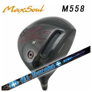 (特注カスタムクラブ) マックスソウル MaxSoul M558 ドライバー TRPX(ティーアールピーエックス) El Dorado(エルドラド) シャフト|daiichigolf