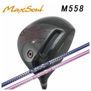 (特注カスタムクラブ) マックスソウル MaxSoul M558 ドライバー シンカグラファイト LOOP バブルライトシャフト|daiichigolf