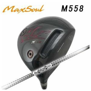 (特注カスタムクラブ) マックスソウル MaxSoul M558 ドライバー シンカグラファイト LOOPプロトタイプ HDシャフト|daiichigolf