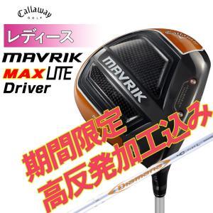 (レディース・高反発加工セット)キャロウェイ MAVRIK MAX LITEマーベリック マックスライトドライバー Diamana40 for Callawayシャフト 日本正規品 右打ち用|daiichigolf