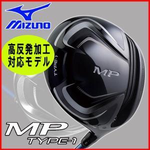 ミズノ MIZUNO MP Type-1ドライバー(ノーマルタイプ) TOUR-AD J-D1オリジナルカーボンシャフト 日本正規品 daiichigolf